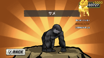 Screenshot 3: 大猩猩!大猩猩!大猩猩!