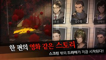 Screenshot 3: 회색도시 for Kakao