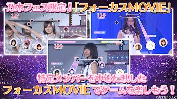 Screenshot 3: 노기자카46 리듬 페스티벌 | 일본판