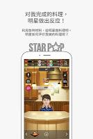 Screenshot 4: 明星吧 - 我掌中的明星