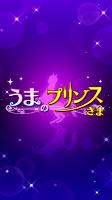 Screenshot 1: Prince of Horse | Japanese