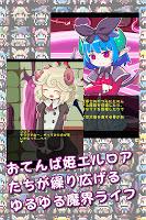 Screenshot 4: 魔界フロンティア!〜ゆるゆるもんむす育成RPGまかフロ!