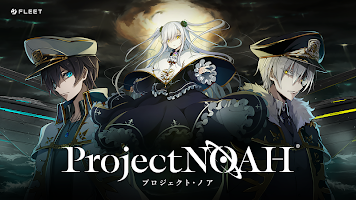 Screenshot 1: Project NOAH - プロジェクト・ノア -
