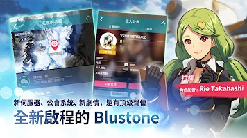 Screenshot 3: Blustone