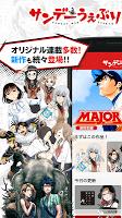 Screenshot 1: 선데이 웨브리 인기만화 | 일본판