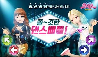 Screenshot 2: Club Audition | Korean