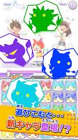 Screenshot 4: ようかい体操第一 パズルだニャン