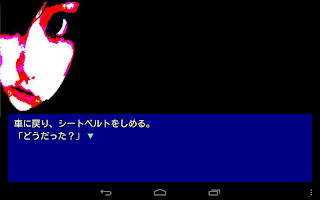 Screenshot 3: ホラーノベル プレイする怖い話