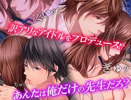 Screenshot 1: イケないアイドルプロデューサー【無料恋愛ゲーム】