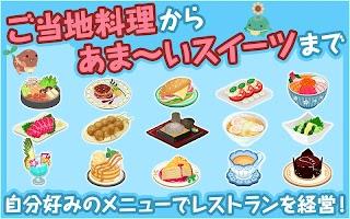 Screenshot 3: 育成ゲーム クックと魔法のレシピ(無料)