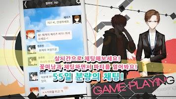 Screenshot 2: 수상한 메신저_한국어판