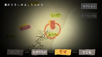 Screenshot 4: 夜廻