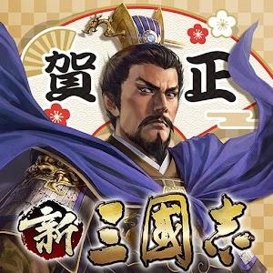 Icon: 新三國志   日版