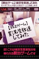 Screenshot 1: 【脱出ゲーム】実況生放送してみた~友人宅からの脱出?~