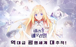 Screenshot 1: MIRAGE MEMORIAL (Korea)