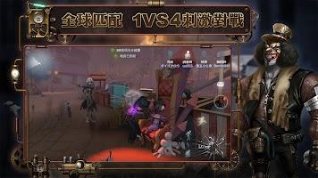 Screenshot 2: 第五人格(國際版)