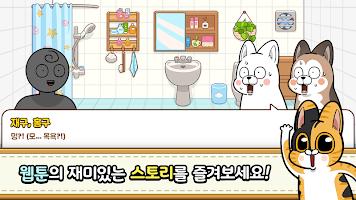 Screenshot 4: 노곤하개