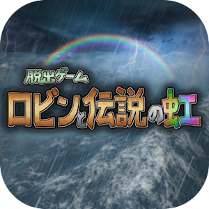 Icon: 脱出ゲーム ロビンと伝説の虹
