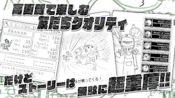 Screenshot 3: 勇者ああああ