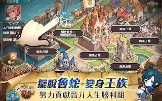Screenshot 4: 星界 - 王冠