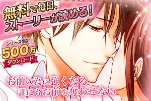 Screenshot 1: 【恋愛ゲーム 無料 女性向け】PsychiXX 禁忌の恋
