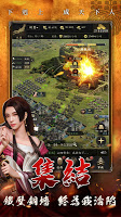 Screenshot 3: Warlords of Sengoku | Taiwan
