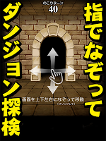 Screenshot 1: Dungeon Flicker