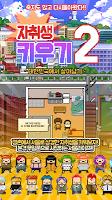 Screenshot 1: 獨自生活 | 韓文版