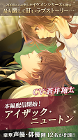 Screenshot 1: Ikemen Vampire | Japanese