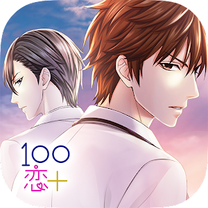 Icon: 戀愛場景100+