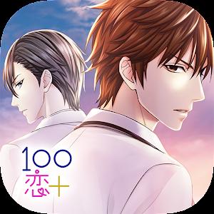 Icon: 100シーンの恋+ ぜんぶ恋愛・お得にイッキ読み