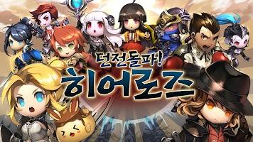 Screenshot 1: Dungeon Breaker Heroes