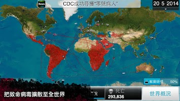 Screenshot 2: 瘟疫公司 (Plague Inc.)