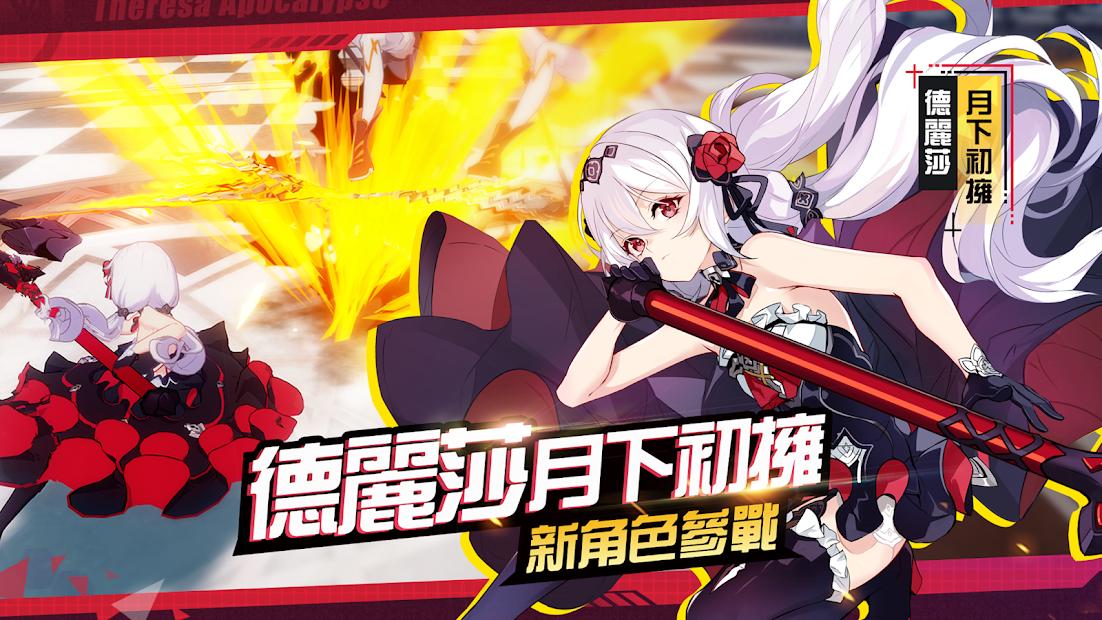 Screenshot 2: 崩壞3rd (中文版)