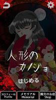 Screenshot 3: 化け物カノジョ