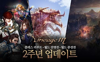 Screenshot 1: Lineage M | Korean