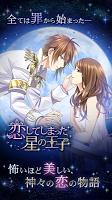 Screenshot 1: 戀愛的星之王子