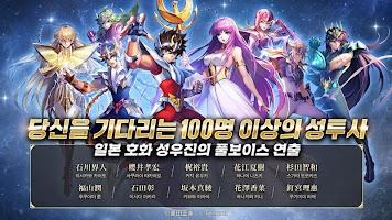 Screenshot 3: Saint Seiya : Awakening | Korean