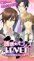 Screenshot 1: 【誘惑★オフィスLOVER】女性向け大人気の恋愛乙女ゲーム