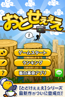 Screenshot 1: おとせぇぇえ