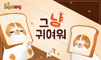 Screenshot 1: 貓咪咖啡館  | 韓版