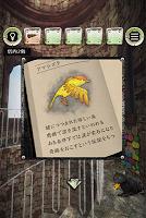 Screenshot 3: 脱出ゲーム キミはともだち