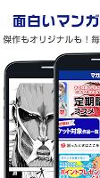 Screenshot 1: マガポケ - 人気マンガが無料で読める、週刊少年マガジン公式コミックアプリ「マガジンポケット」
