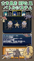 Screenshot 3: ダンジョン食堂