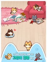 Screenshot 2: 併併貓