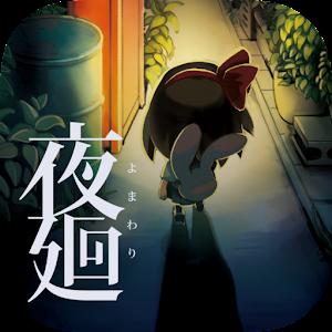 Icon: 夜廻
