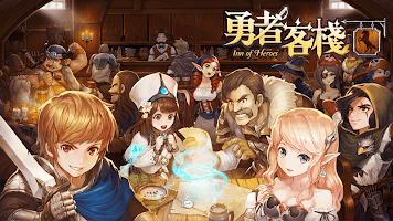 Screenshot 1: 勇者客棧