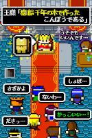 Screenshot 1: 王様「樹齢千年の木で作ったこんぼうである」勇者「しょぼ・・」