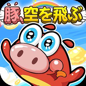Icon: 飛天豬