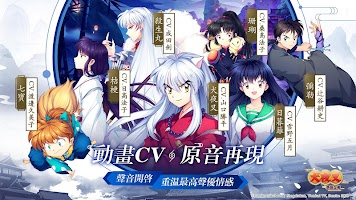 Screenshot 4: Inuyasha: Naraku's War | Traditional Chinese